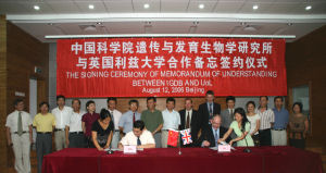 Leeds - China research partnership sees first virtual joint laboratory